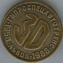 Lwów 1958-1988
