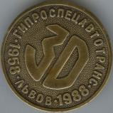 0016.Lwów