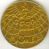 50 lecie ZSRR