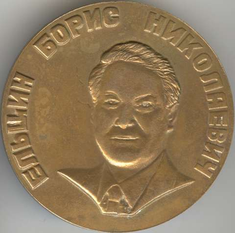 Boris Jelcyn