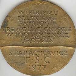 Starachowice FSC