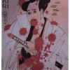 Plakaty filmowe II